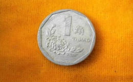 1995年一角值多少錢   1995年一角硬幣圖片介紹