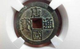 唐国通宝价格及图片 唐国通宝有收藏价值吗