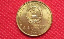 97年5角硬幣值多少錢 97年5角硬幣單枚價值