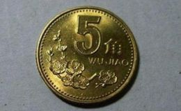 1991年5角硬币价格 91年的5角硬币原卷价格多少