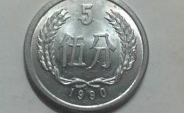1990年5分硬幣值多少錢 1990年5分硬幣市場價格