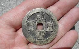 咸丰重宝铜钱值多少钱   咸丰重宝铜钱图片介绍