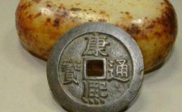 一个康熙通宝的铜钱值多少钱  康熙通宝的铜钱价值分析