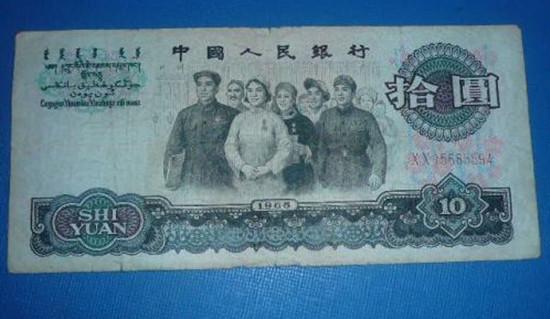1965年发行的十元激情电影币价值多少钱   1965年发行的十元激情电影币价值