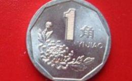 1992年的一角硬币值多少钱 1992年的一角硬币报价