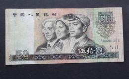 1980年50元人民币为什么值钱   1980年50元人民币市场价格