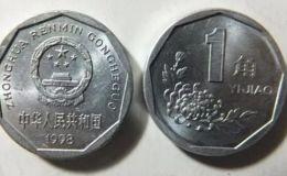1998年的一角硬币值多少钱 1998年的一角硬币值钱吗