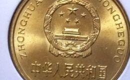1994年5角硬幣值多少錢 一枚1994年5角硬幣價格