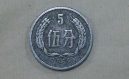 1955年五分錢現在值多少錢   1955年五分錢圖片介紹