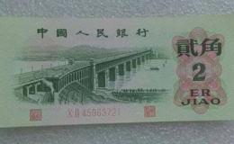 1962两角纸币值多少钱一张    1962两角纸币值得投资吗