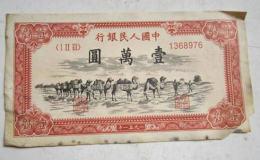 1951年壹万元纸币值多少钱   1951年壹万元纸币收藏价值