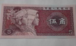 80年的5角纸币有收藏价值吗   80年的5角纸币图片介绍