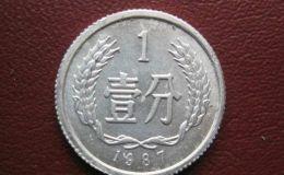 1987年的一分钱硬币值多少钱 1987年的一分钱硬币价格