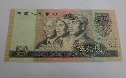 90版50元人民币价值多少   90版50元人民币投资价值