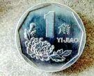 1996年1角硬币 1996年1角硬币市场价格