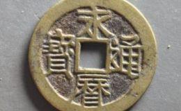 永历通宝是哪个朝代的 永历通宝值得收藏吗