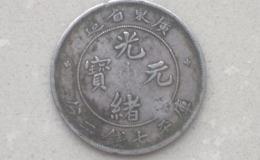光绪元宝值多少钱广东省造   光绪元宝价格表