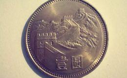 1986年一块值多少钱一枚 1986年一块图片及价格表一览