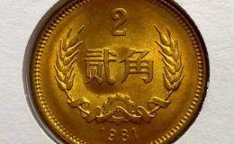 81貳角硬幣價格值多少錢一枚 81貳角硬幣價格表一覽