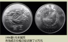 1986年长城币一元价格值多少钱 1986年长城币一元最新报价表