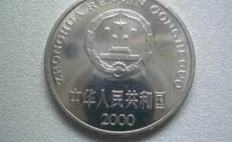 2002年的一块钱到现在值多少钱 2002年的一块钱最新价目表