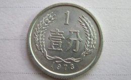 73年一分硬币价格是多少 73年一分硬币图片及价格表