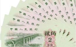 62年两角人民币价格值多少钱 62年两角人民币今日报价表