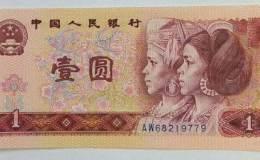 現在第4套人民幣一元值多少錢 第4套人民幣一元今日報價表