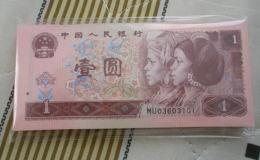 1996年老一元纸币值多少钱   1996年老一元纸币激情小说价值