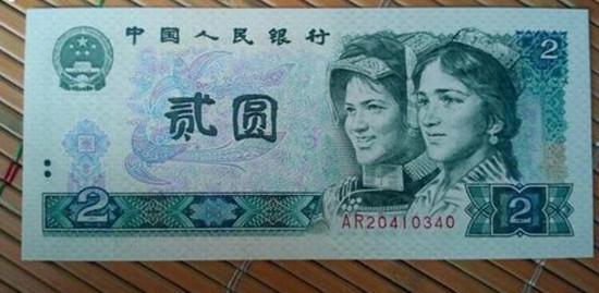 1990的两元纸币现在值多少   1990的两元纸币最新报价