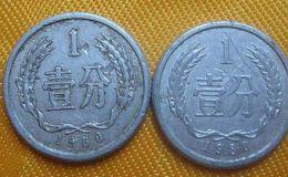 80年一分硬币最新价格 80年一分硬币值得收藏吗