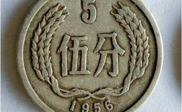 1956年硬币5分价值 1956年硬币5分值多少钱