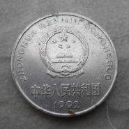 梅花1元硬币值多少钱1992年 梅花1元硬币1992年图片及报价表