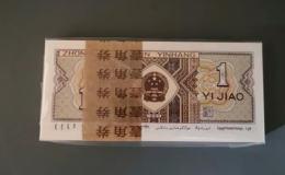 1980年的一角紙幣現在值多少錢  1980年的一角紙幣市場行情