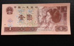 1996版红色一元纸币值多少钱   1996版红色一元纸币投资分析