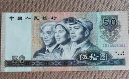 1990年人民币50元值多少钱   1990年人民币50元价格