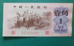 一九六二年一角纸币值多少钱图片   一九六二年一角纸币最新行情