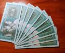 1980年贰角纸币最新收藏价值   1980年贰角纸币投资建议