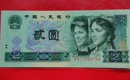 80年的两元纸币可以值多少钱   80年的两元纸币市场行情