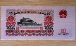 八零年的十元纸币值多少钱   八零年的十元纸币激情小说行情