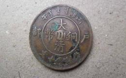 大清铜币现在多少钱一枚  大清铜币投资前景