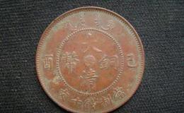 大清铜币现在市场价格   大清铜币最新报价