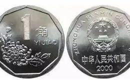 2000年一角硬幣有收藏價值嗎值多少錢一枚
