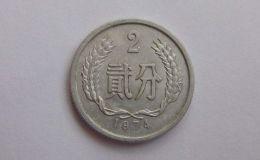 二分钱1974年值多少钱一枚 二分钱1974年最新价格表一览