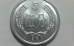 1991年五分硬幣值多少錢一枚 1991年五分硬幣最新報價一覽表