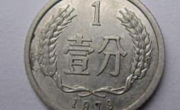 1979年一分硬币价格值多少钱一枚 1979年一分硬币价格表一览