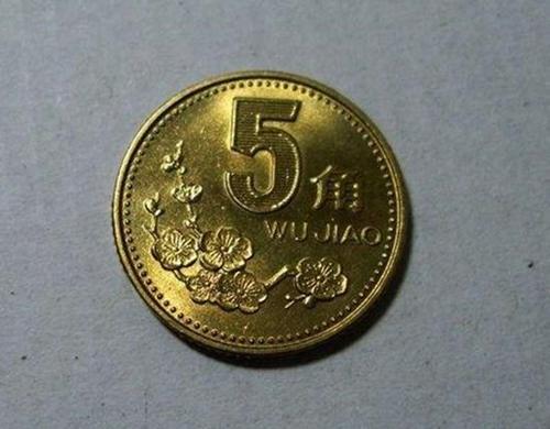 1997年5毛梅花激情图片值多少钱一枚 1997年5毛梅花激情图片最新价格表