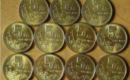 1993年5角硬币值多少钱一枚 1993年5角硬币回收最新价格表