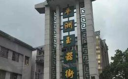 翡翠最大市场在哪里 翡翠最大市场地址及介绍