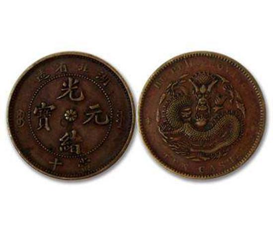 湖北省光绪元宝图片及价格   湖北省光绪元宝收藏价值